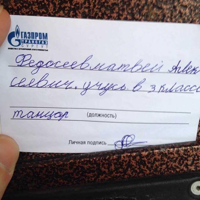 Папина визитка Визитка, Папа, Танцор, Газпром, Мечты сбываются, 3 класс
