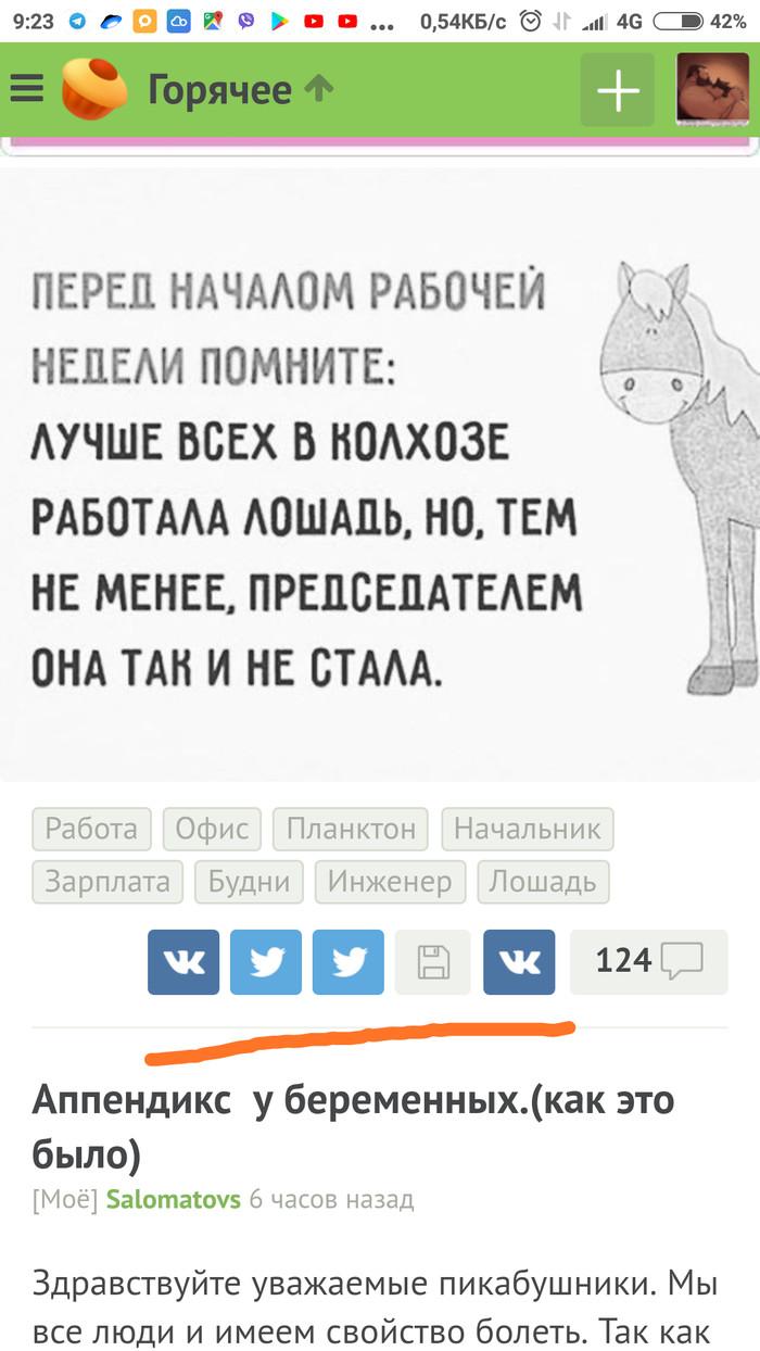 """В мобильном вебе задвоение иконок соцсетей и """"Лайков"""".гугл хром версии 70.0.3538.80 сяоми редминоте 4 Web, Баг на Пикабу, Длиннопост"""