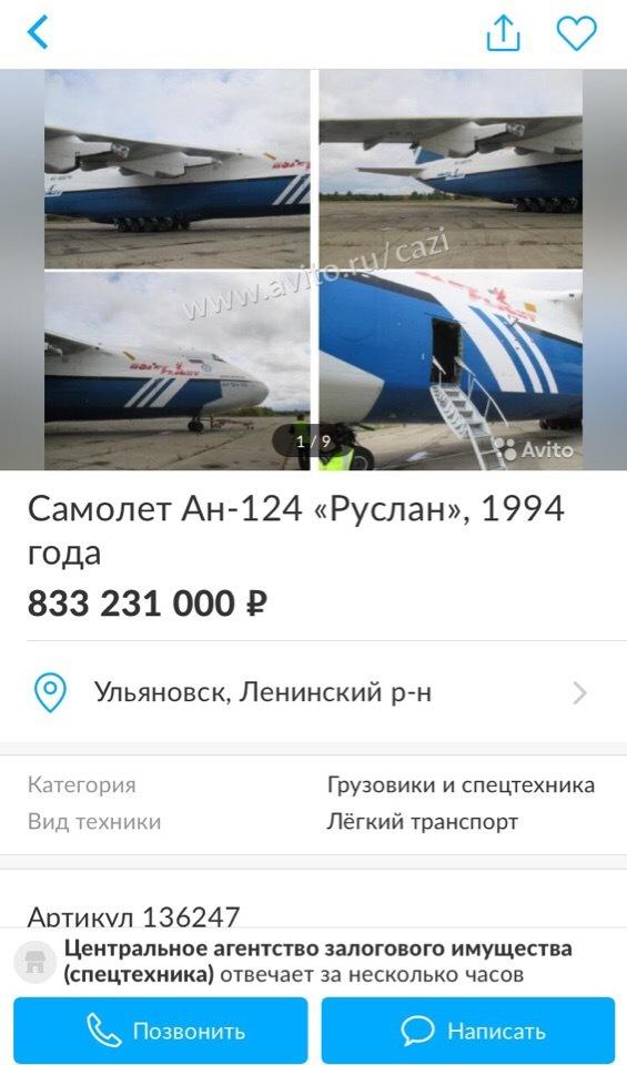 Ан-124 продается на авито Авиация, Ан-124, Авито