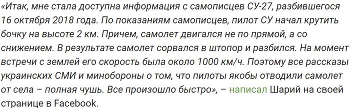 Шарий назвал неожиданную причину крушения Су-27 с пилотом ВВС США на Украине Общество, Украина, Шарий, ВВС США, Пилот, Су-27, Авиакатастрофа, Взгляд