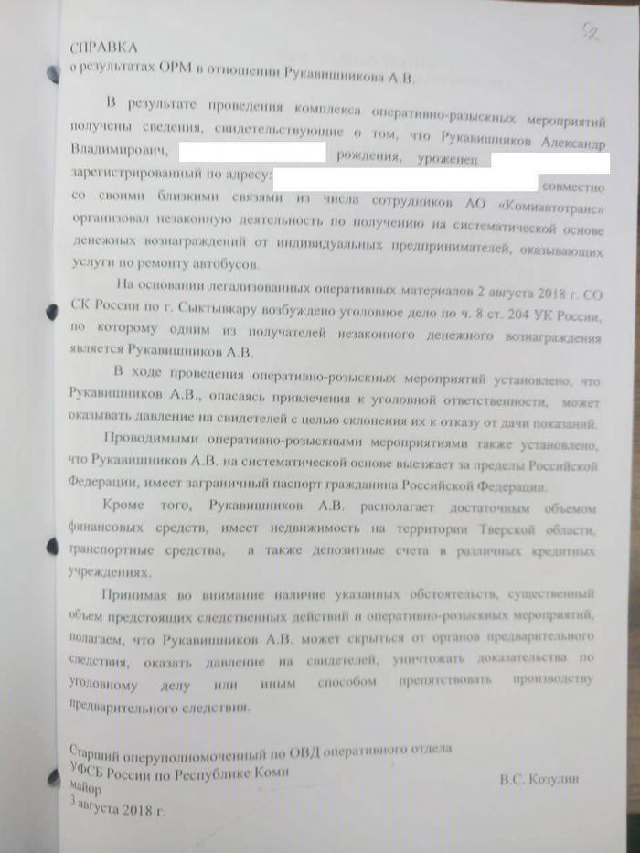 Как ФСБ участвует в переделе бизнеса в Коми ФСБ, Коми, Сыктывкар, Александр Рукавишников, Наталья Гайдеек, Бизнес, Новости