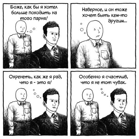 Мечты Комиксы, Перевел сам, Jake likes onions