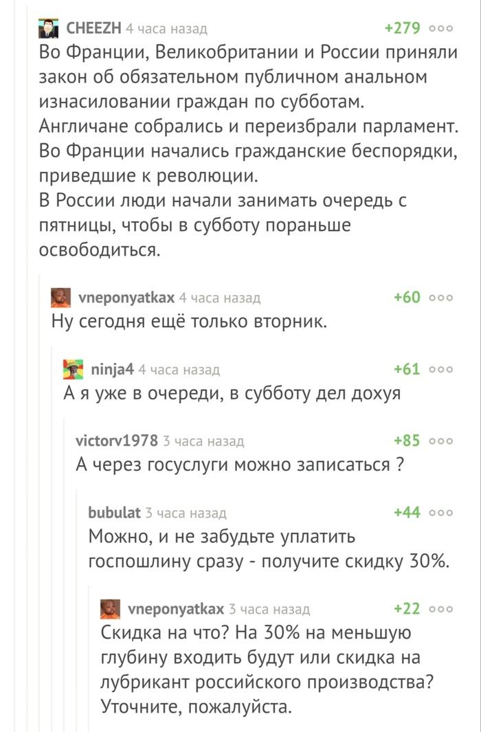 Из поста про увеличение цен на бензин в России Комментарии на Пикабу, Скриншот, Бензин, Комментарии