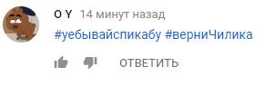 Поддержим парня Соколовский, Чилик, Пикабу, Без рейтинга
