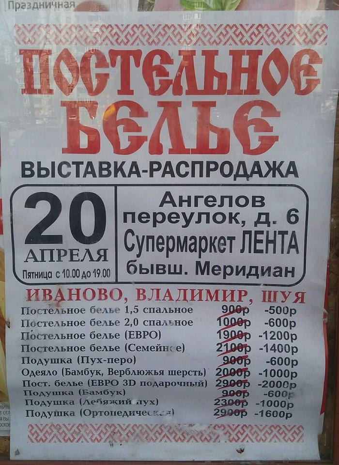 Распродажа постельного белья из города Иваново... Работа, Обман, Распродажа, Друг, Москва, Длиннопост