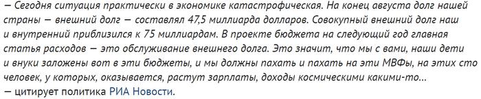 Украинский депутат назвал ситуацию в стране катастрофической Общество, Политика, Украина, Экономика, Депутаты, Катастрофа, 112, Пятый Канал, Видео
