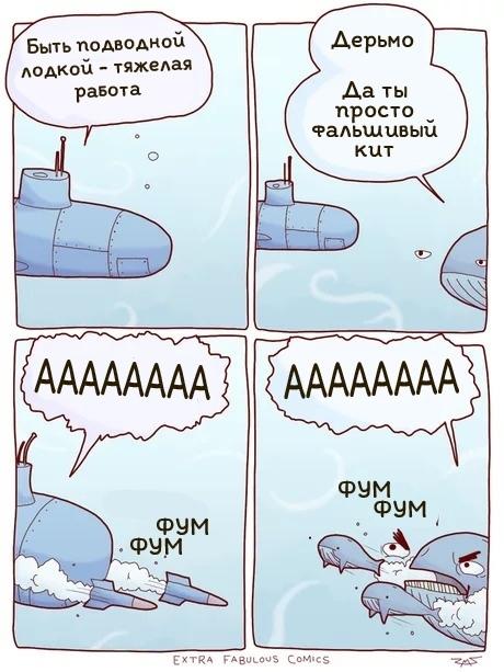 Да ты просто фальшивый кит!