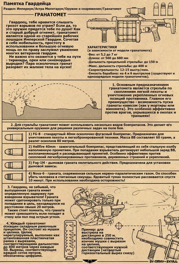 Памятка Гвардейца №9 (by Gray-Skull) Warhammer 40k, Gray-Skull, Имперская гвардия, Гранатомет, Памятка, Арт, Картинки, Warhammer
