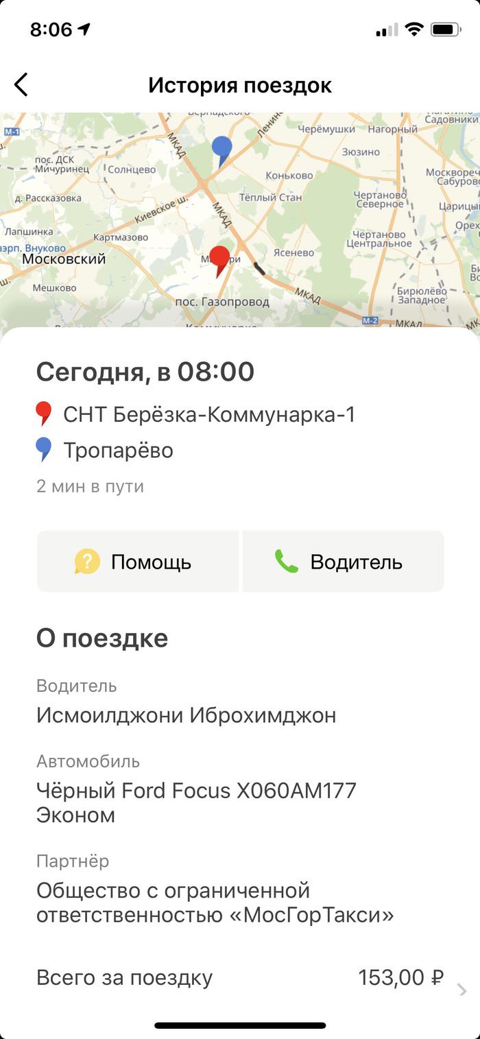 Зашёл в приложение Яндекс такси? Оплати! Яндекс такси, Списание, Длиннопост
