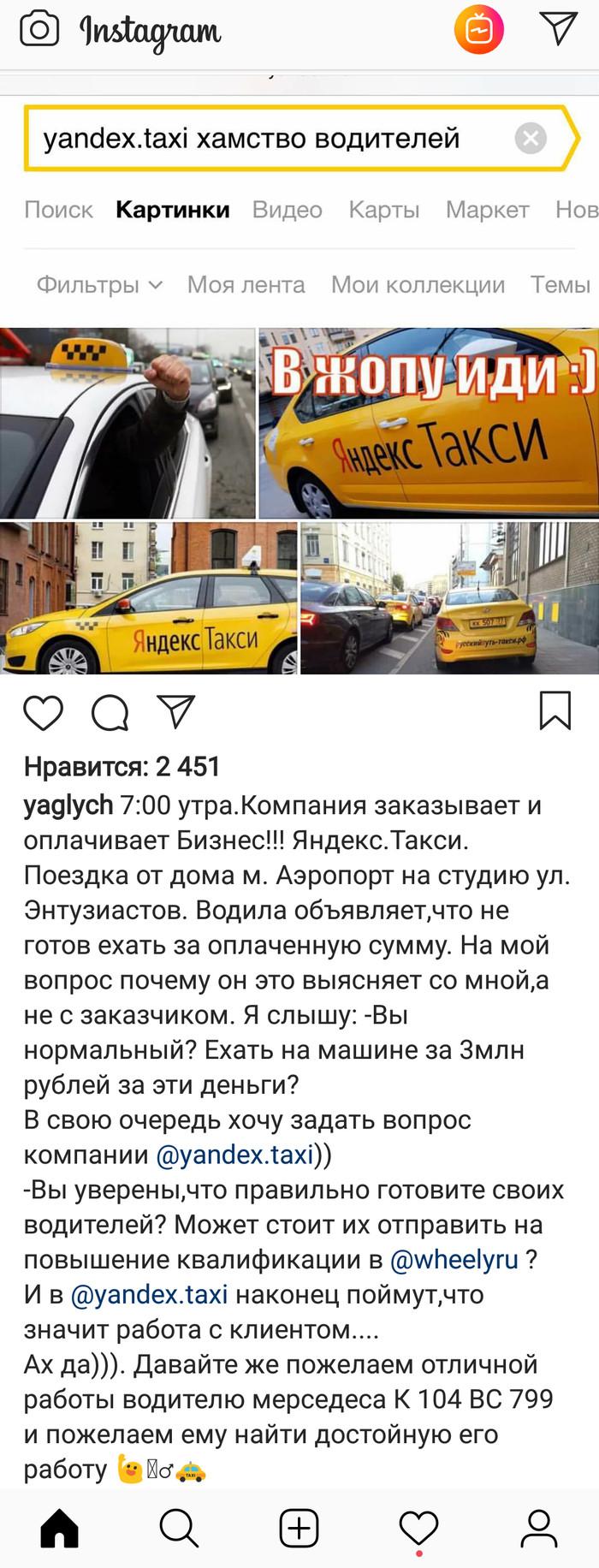 Таксист Яндекс.Такси. с завышенной самооценкой Яндекс такси, Хамство, Длиннопост