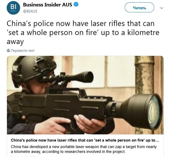 """""""Я вытащу свой верный бластер и срежу их лучом!"""" Автомат, Лазер, Китай, Спецназ"""