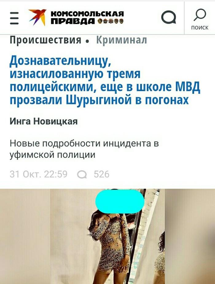 """В """"Комсомольской Правде"""" начали отмывать насильников. Уфа, МВД, Изнасилование, Негатив, Отмазка"""