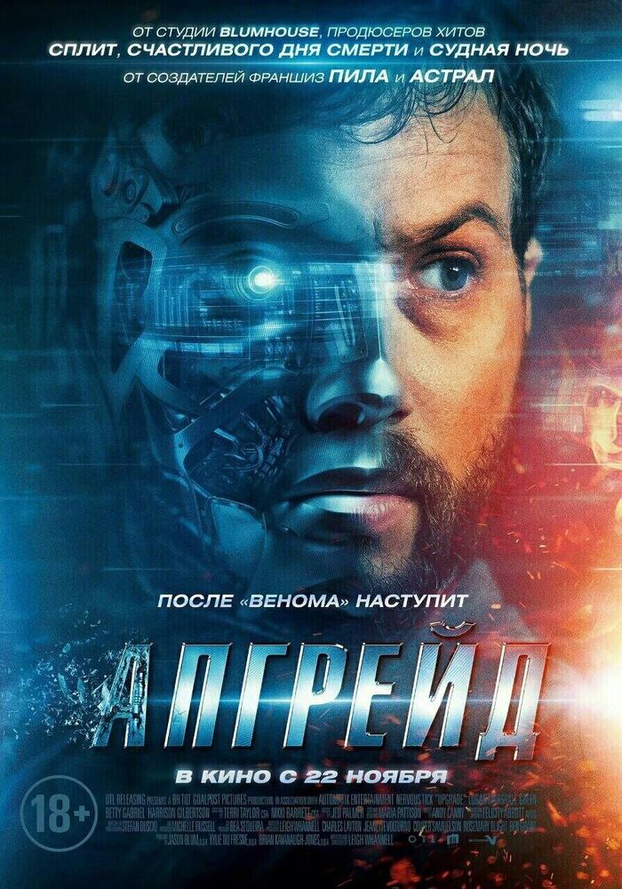 «Апгрейд» очередная жертва российского маркетинга. Апгрейд, Веном, Постер, Трейлер, Видео, Длиннопост