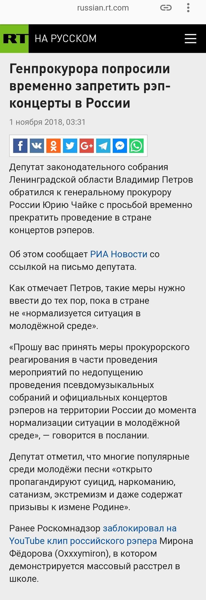 Скажем НЕТ русскому рэпу! Всё запретить, Русский рэп, Свободу попугаям, Длиннопост