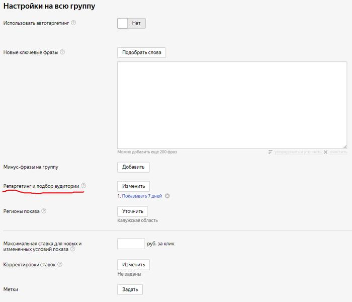 Продолжаем узнавать Директ. Ретаргетинг и кое-что еще Яндекс директ, Реклама, Инструкция, Длиннопост