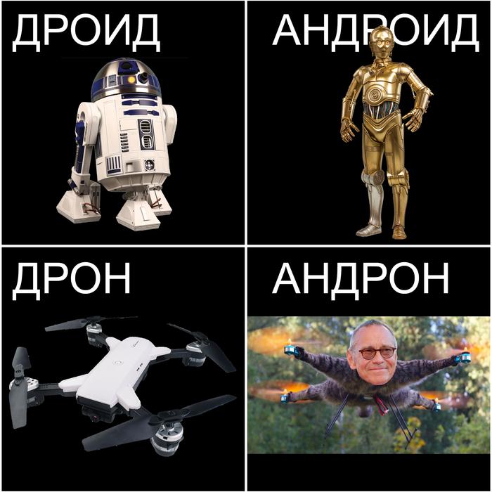 Приснился мем Мемы, Дроиды, Роботы-Андроиды, Дрон, Андрон