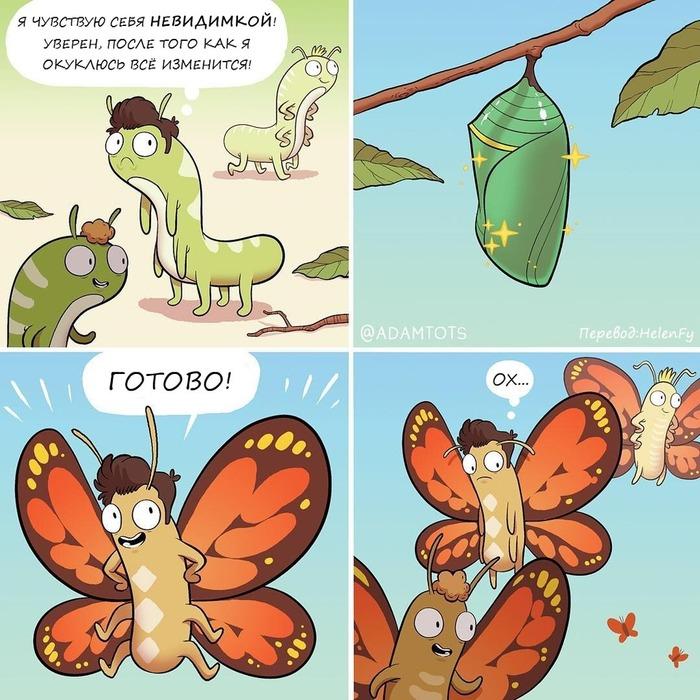 Невидимка Adam Ellis, Комиксы, Невидимка, Перерождение, Гусеница, Бабочка, Насекомые
