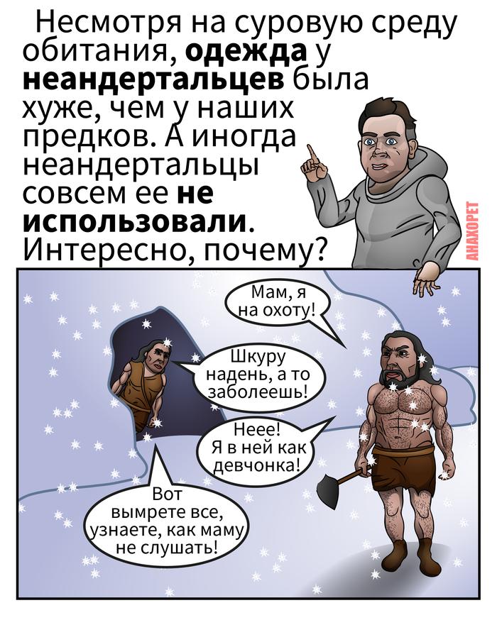 Одежда неандертальцев