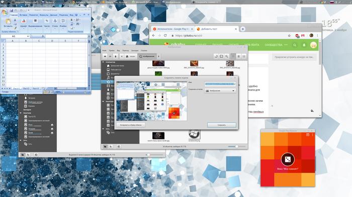 Обжитой Линукс. Linux, Конкурс красоты