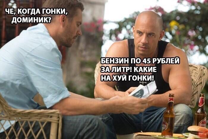 Форсаж Юмор, Бензин, Цены, Цены на топливо, Форсаж, Стырил, ВКонтакте