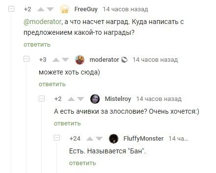 Ачивка Скриншот, Комментарии на Пикабу, Ачивка, Бан, Злословие, Комментарии