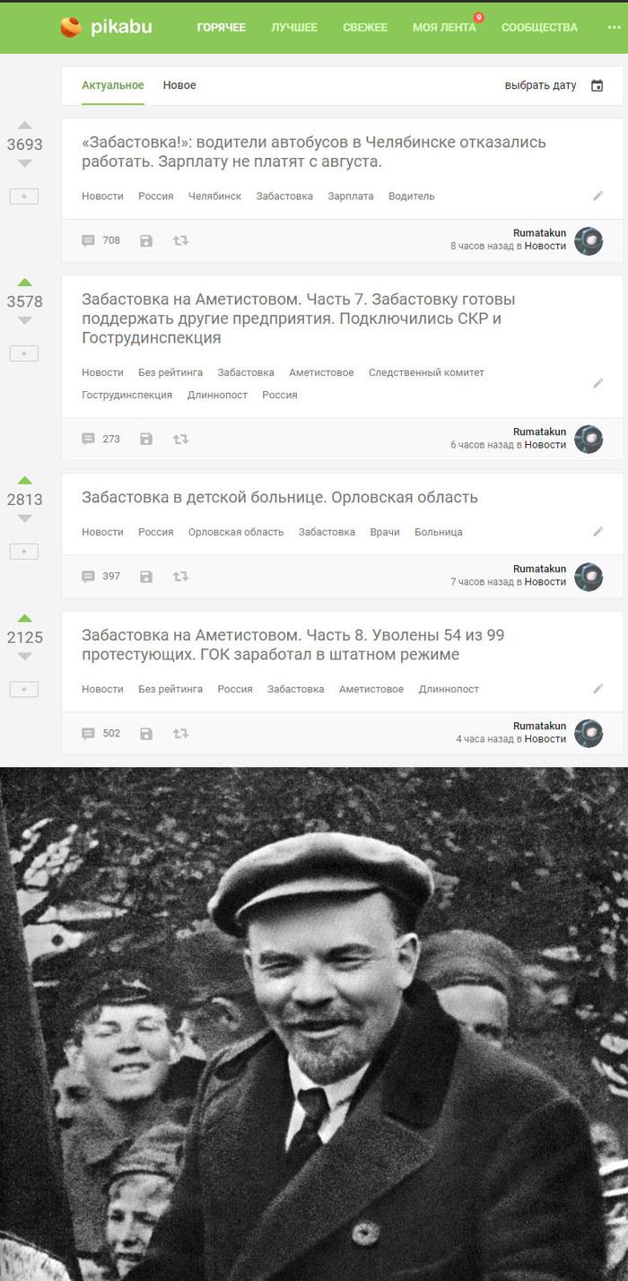 Горячее для Владимира Ильича Забастовка, Ленин, Горячее