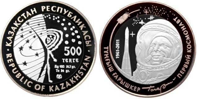"""Памятная монета """"Первый космонавт"""""""