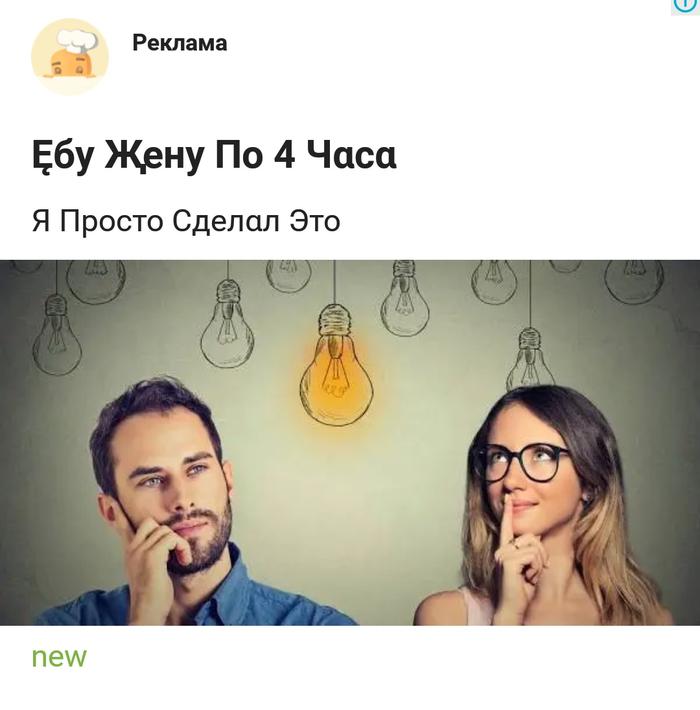 Реклама. Пикабу Секс, Жена
