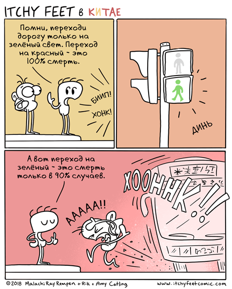 Хорошие Шансы Itchy Feet, Комиксы, Китай, Дорожное движение, ПДД, Смерть