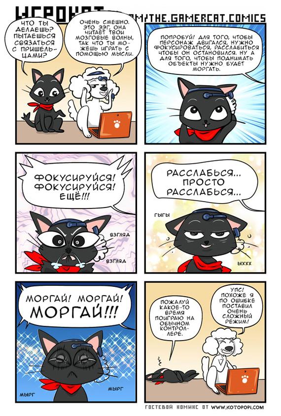 Гостевые комиксы Игрокота The gamercat, Кот, Комиксы, Длиннопост