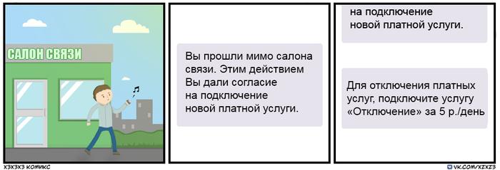 Платные услуги Комиксы, Юмор, Xzxz3