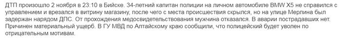 Мне пивка и сигареты... ДТП, Магазин, Бийск, Видео, Полиция, Пьяный водитель