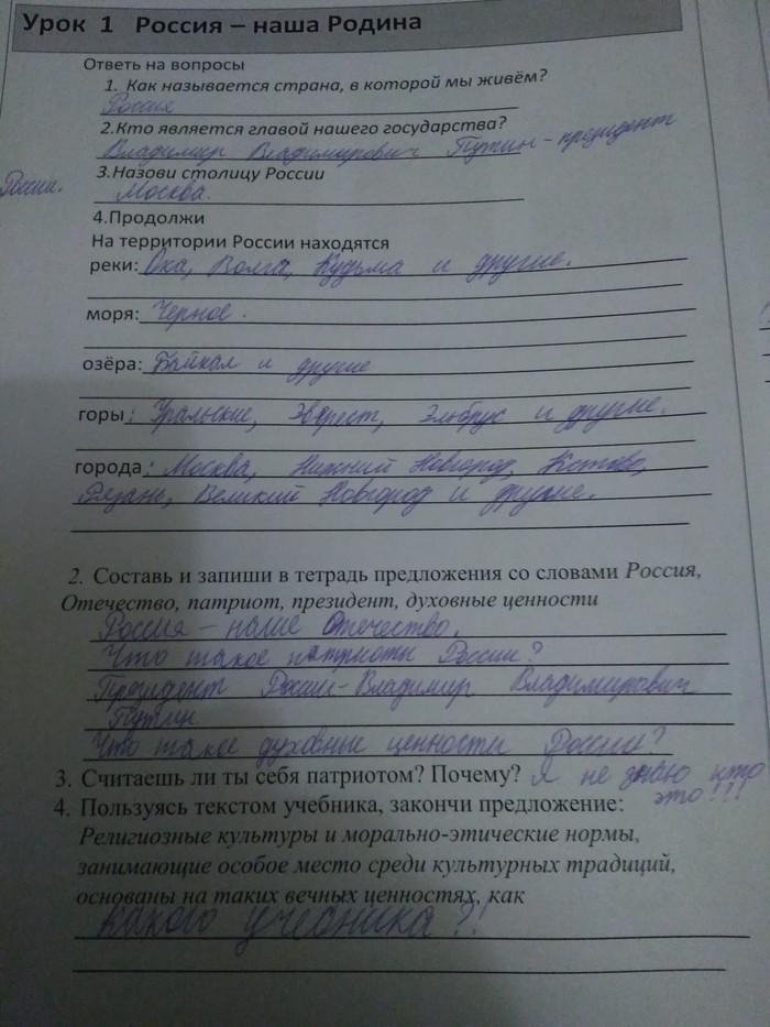Православие в школе. Орксэ, ОПК, Дети, Школа, Религия, Православие, Без рейтинга, Зачем, Длиннопост
