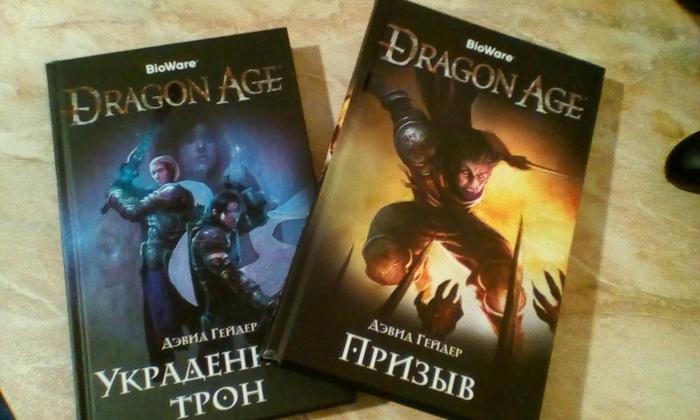 Победа в войне.Бдительность в мире.Жертвенность в смерти. Dragon Age, Книги