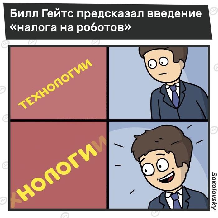 Светлое будущее Билл Гейтс, Налоги, Робот, Новости, Комиксы, Sokolovsky!