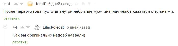 Пустота внутри Недоеб, Пустота, Комментарии, Комментарии на Пикабу, Скриншот
