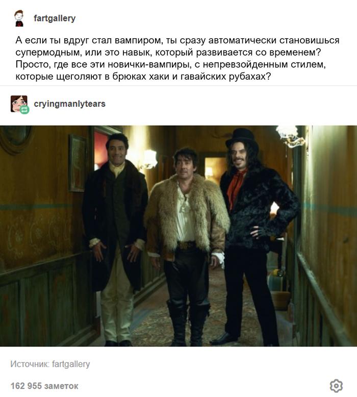 Вампиры на стиле