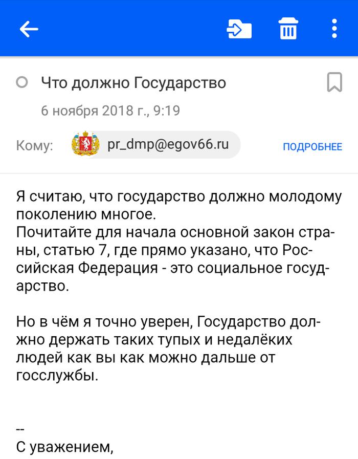 Письмо Ольге Глацких (что должно государство) Урал, Государство