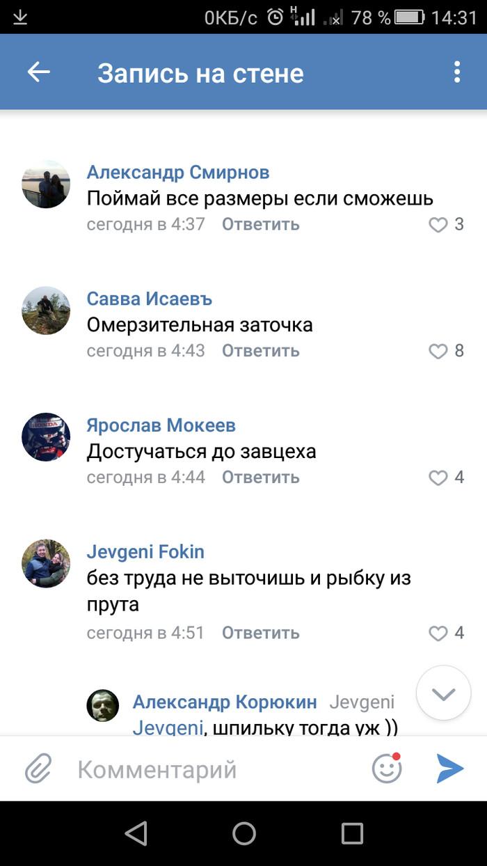 Как вам такие варианты? ВКонтакте, Металлообработка, Длиннопост, Двач, Скриншот
