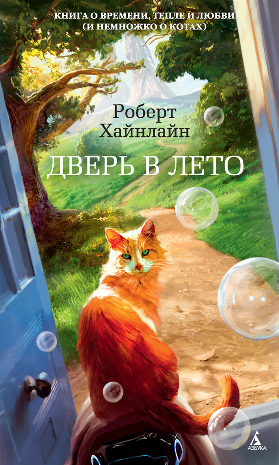 Аудиокнига -Хайнлайн Роберт - Дверь в лето Аудиокниги, Фантастика