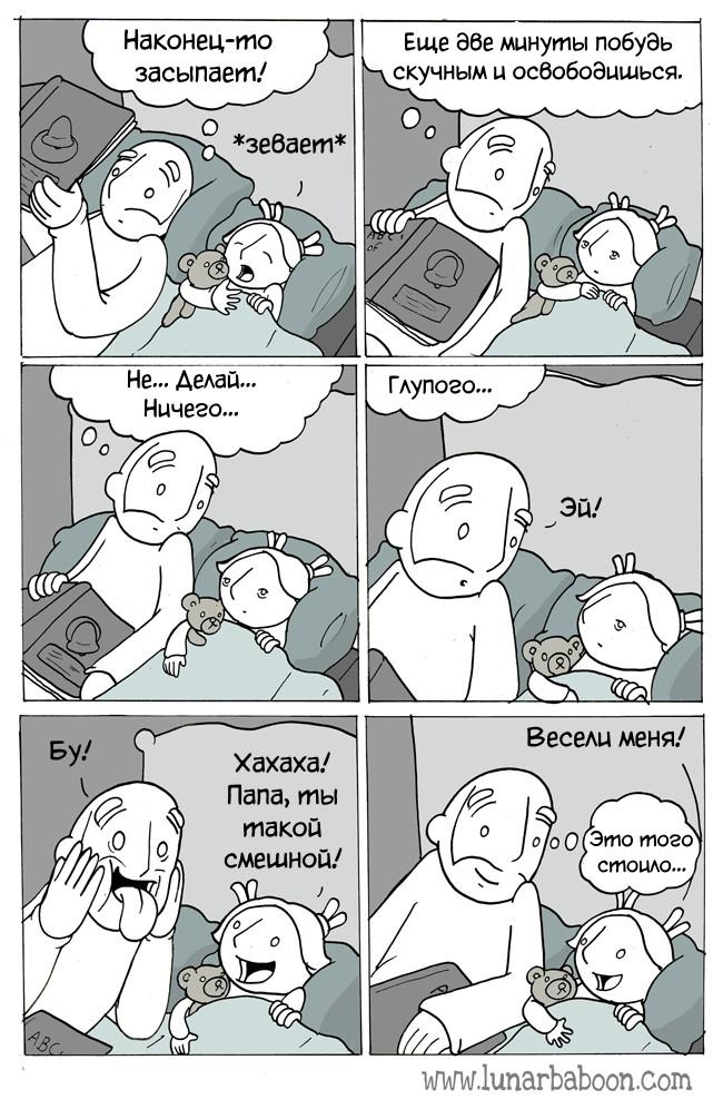 Сказки на ночь Комиксы, Lunarbaboon, Перевел сам