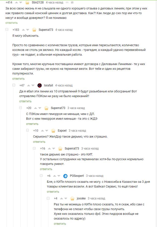 Отзывы пикабушников о транспортных компаниях Комментарии на Пикабу, Пикабу, Комментарии, Скриншот