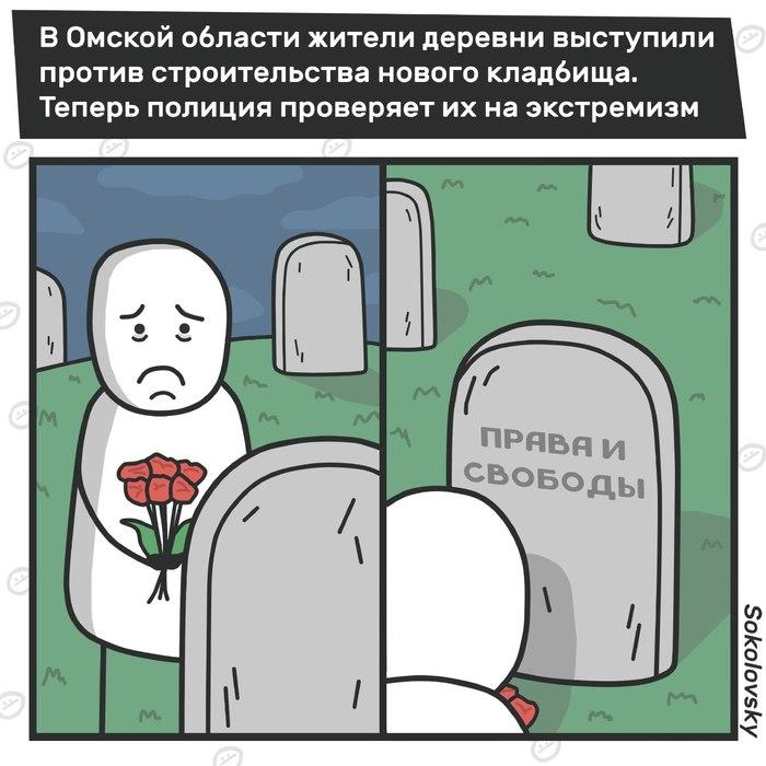 Разжигание ненависти к социальной группе мертвецы Кладбище, Омск, Экстремизм, Новости, Sokolovsky!