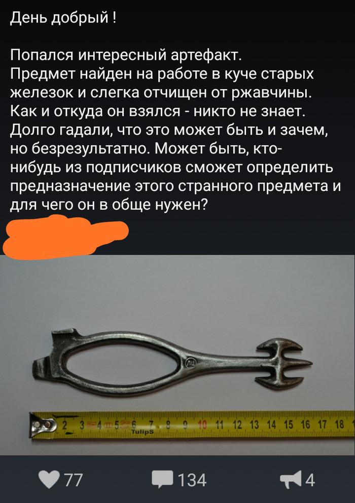 Непонятная приспособа ВКонтакте, Что это?, Приспособление, Помогите найти