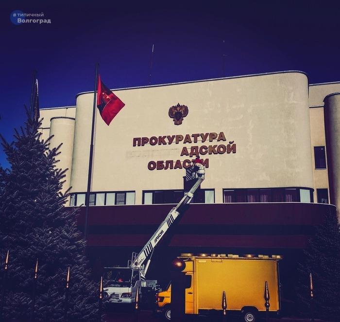 666RUS. Адская область. Волгоград, Прокуратура, Вывеска, Монтаж, ВКонтакте