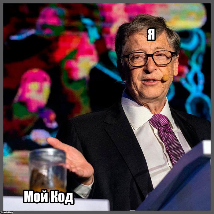 Как я выгляжу, когда презентую свой код Программирование, IT юмор, Билл Гейтс, IT