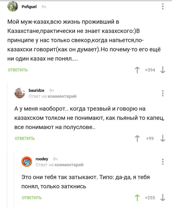 Каждый в душе казах Скриншот, Комментарии, Казахи