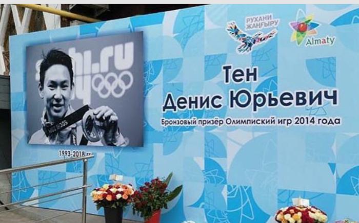 Призер Олимпиский игр Олимпиада, Денис Тен