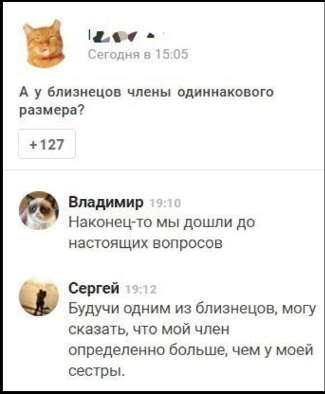 Вопрос на засыпку ВКонтакте, Обсуждение, 49 и 5