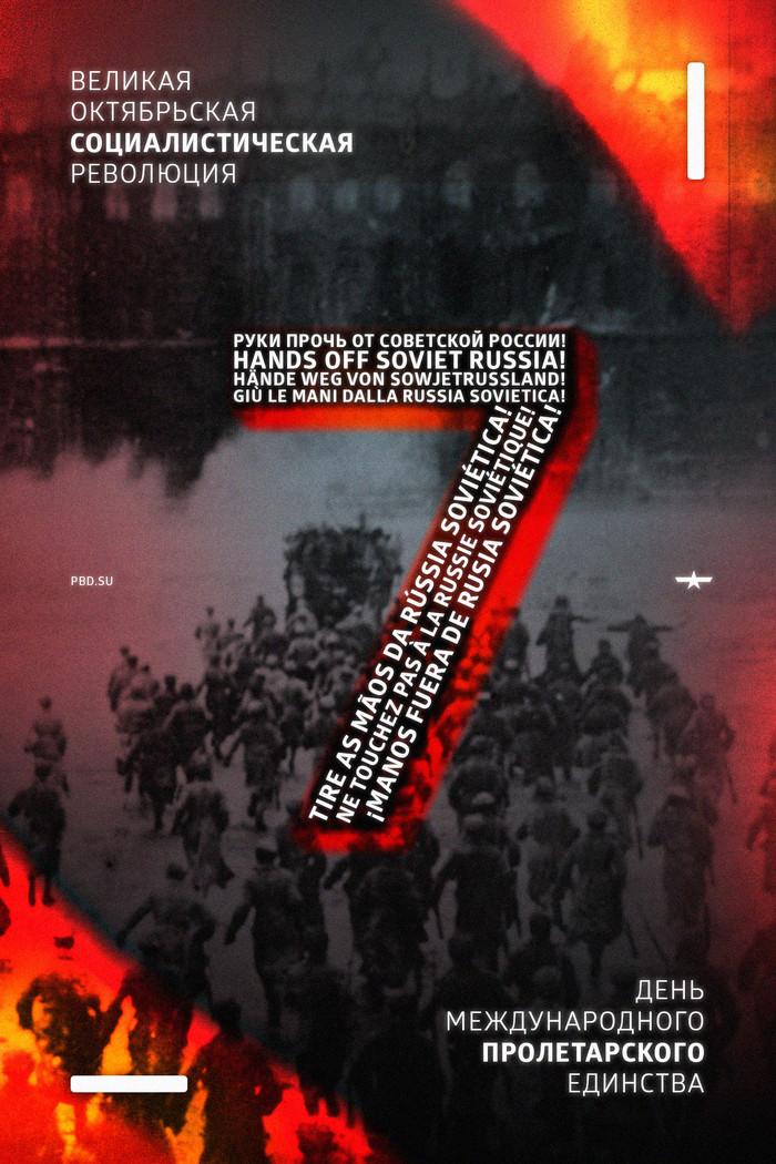 День международного пролетарского единства Политика, Революция, Дата, СССР, Коммунизм, Плакат, Интернационал